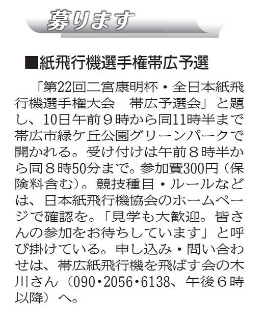 20160707予選会記事