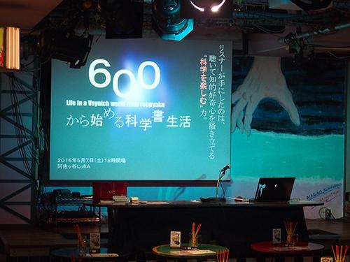 阿佐ヶ谷ダイナーヴォイニッチ2016春「600から始める科学書生活」