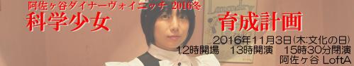 D:\03 講演会\20161103 阿佐ヶ谷 科学少女育成計画\バナー