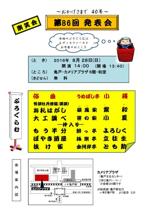 20160706_86happyokai.jpg