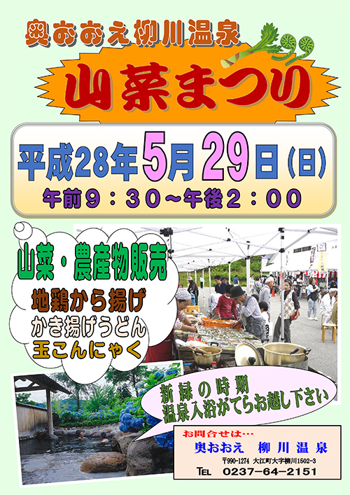 山菜祭りポスター