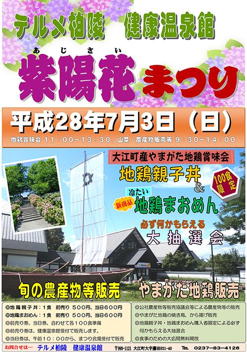 訂_紫陽花祭りポスター