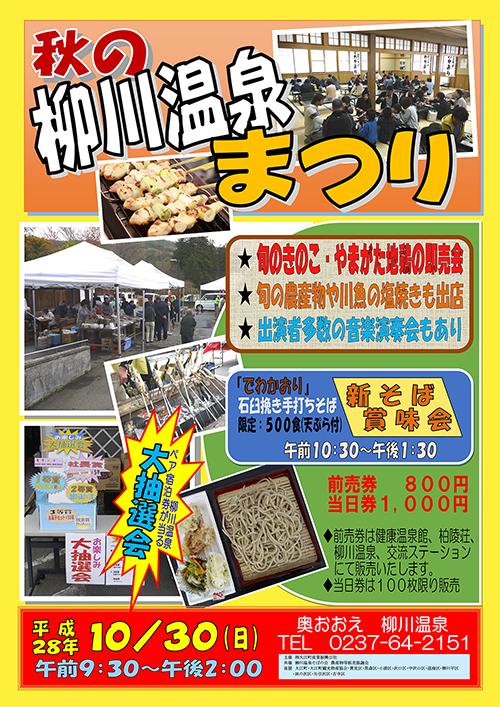 秋の柳川温泉ポスター