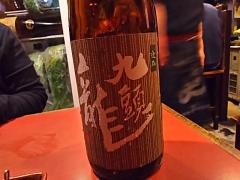純米吟醸九頭竜川