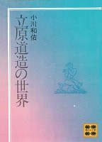 小川和佑著『立原道造の世界』カバー