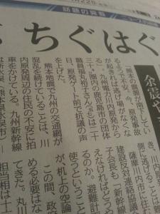 160424新聞②