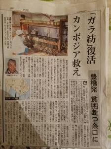 160612中日新聞
