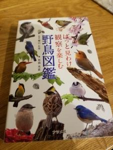160909野鳥図鑑