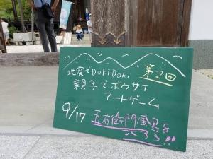 160918防災アートゲーム