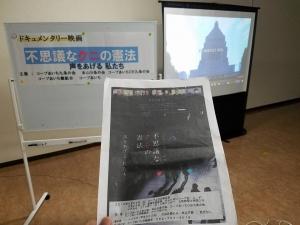160925憲法上映会