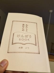 160930けんぽう