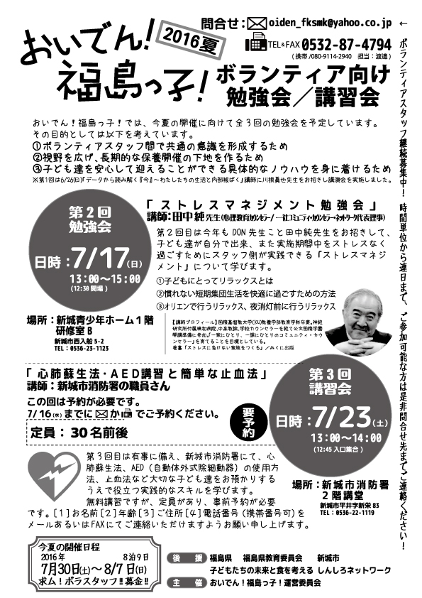 7/17(日)田中DON先生勉強会@新城/7/23(土)心肺蘇生法・AED講習と簡単な止血法@新城市消防署