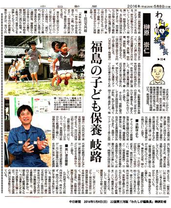 2016年5月8日(日)中日新聞 東三河版 わたしが編集長