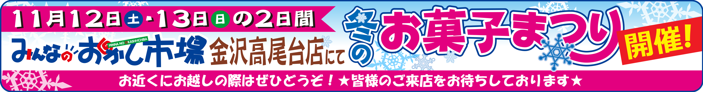 みんなのおかし市場金沢高尾台店 冬のお菓子まつり