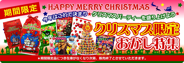 今年のクリスマスパーティーはこれで決まり☆クリスマス限定おかし特集