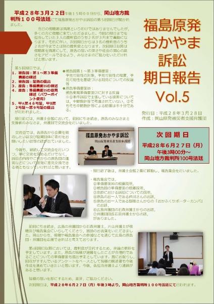 弁護団ニュース(第5回期日報告)