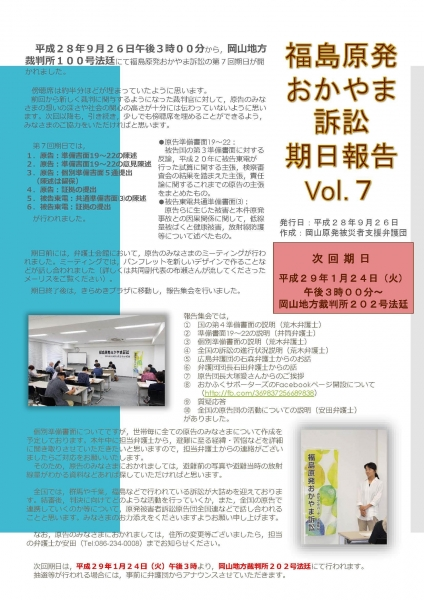 弁護団ニュース(第7回期日報告)