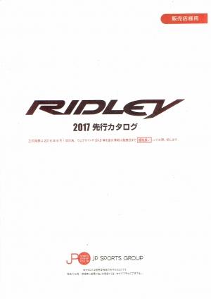 リドレー 2017 表紙