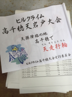 第4回ヒルクライム高千穂天岩戸大会 9