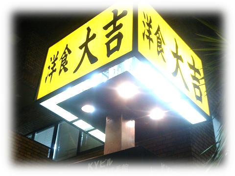 160503daikichi7.png