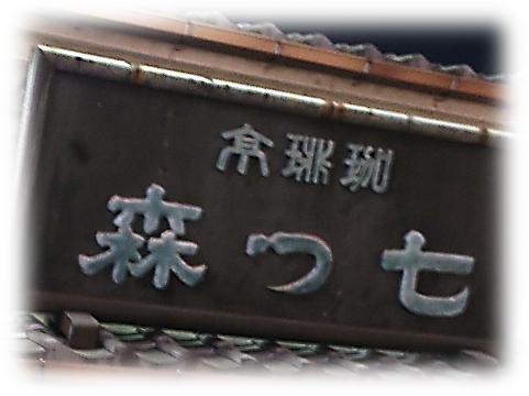 160604nanatsumori10.png
