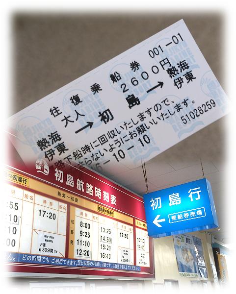 161012hatsushima5.png
