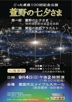20160904-ごった煮座パンフ-4