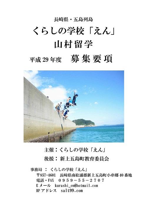 山村留学1_page001