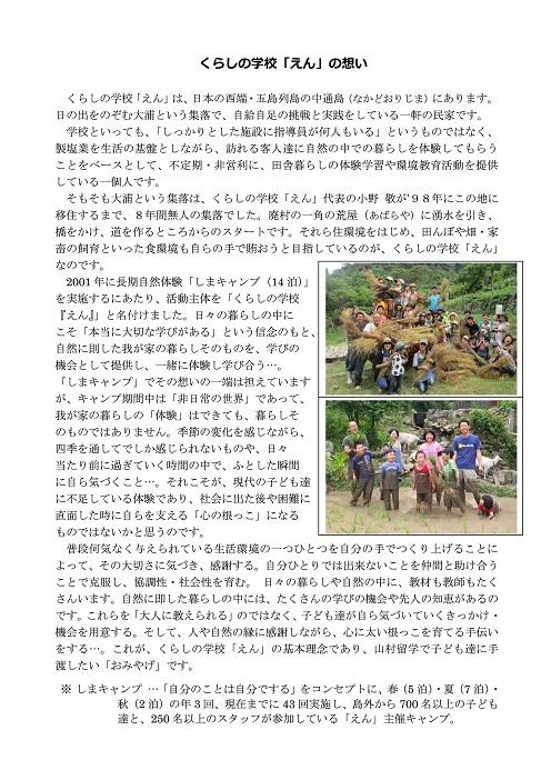 山村留学1_page002