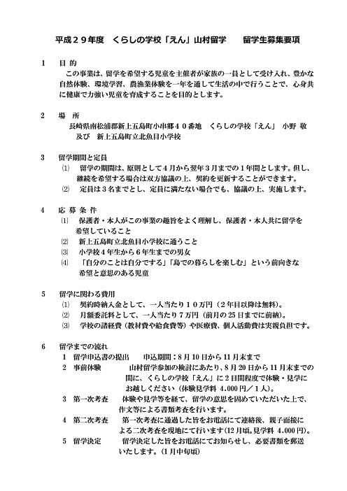 山村留学1_page003