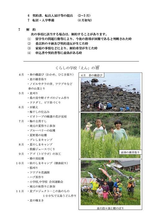 山村留学1_page004