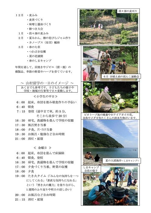 山村留学1_page005