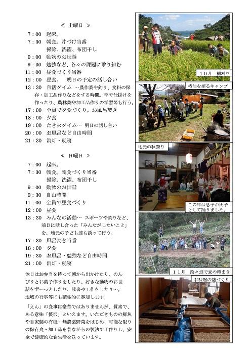 山村留学1_page006