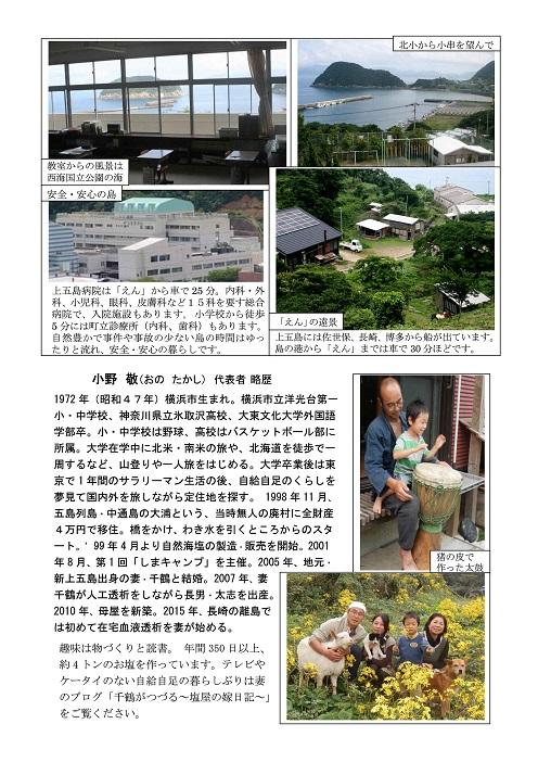 山村留学1_page008