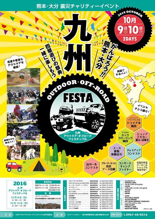 kyushu_4wd_festa_A4_02_ol.jpg