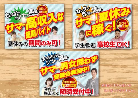 求人広告02