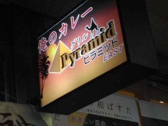 3nomiyaPyramid_002_org.jpg