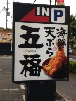 5fukuTondabayashi_001_org.jpg