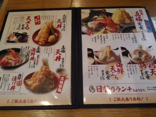 5fukuTondabayashi_002_org.jpg