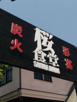 AboshiSakuraShokudo_001_org.jpg