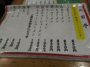 AnjoOoiwatei_001_org.jpg