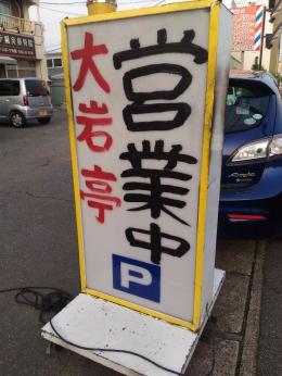AnjoOoiwatei_009_org.jpg