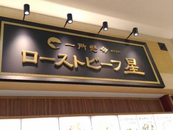ArioYaoHoshi_003_org.jpg