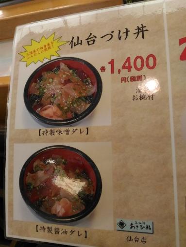 AsahizushiSendai_000_org.jpg