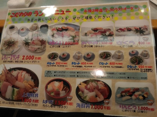 AsahizushiSendai_003_org.jpg