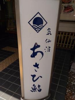 AsahizushiSendai_004_org.jpg