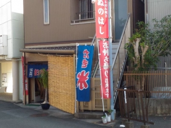 HamamatsuNunohashi_000_org.jpg