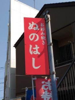 HamamatsuNunohashi_001_org.jpg