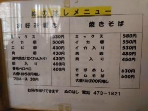 HamamatsuNunohashi_002_org.jpg