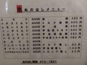 HamamatsuNunohashi_003_org.jpg